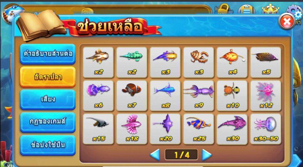 อัตราปลาของเกมยิงปลาออนไลน์ BG Gaming